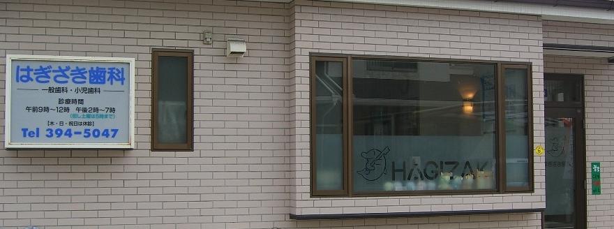 京都上桂の歯科医院